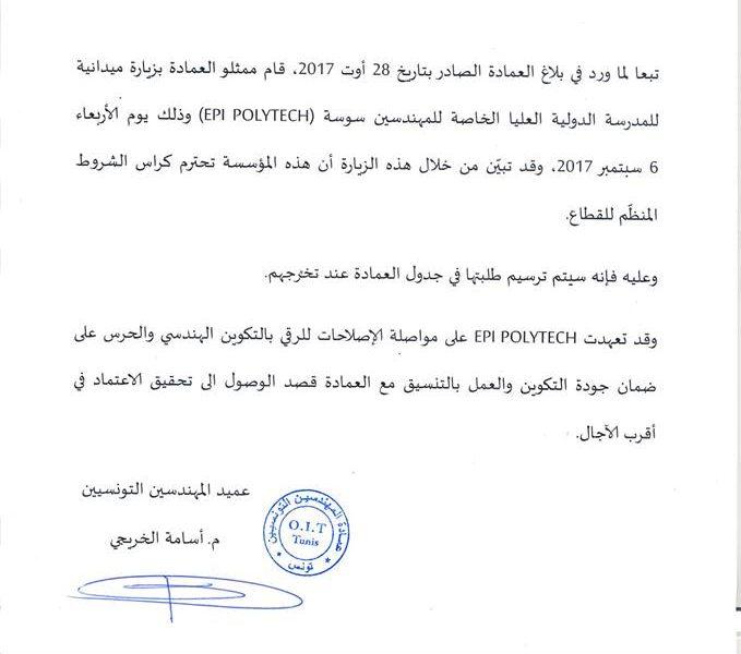 EPI confirmation par l'Ordre des Ingénieurs Tunisiens